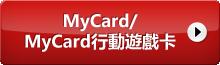 行動遊戲卡